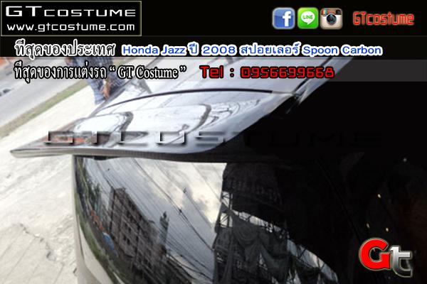 แต่งรถ Honda Jazz ปี 2008 สปอยเลอร์ Spoon Carbon