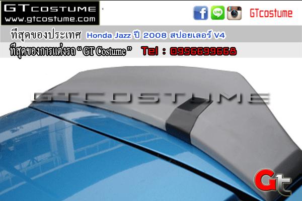แต่งรถ Honda Jazz ปี 2008 สปอยเลอร์ V4