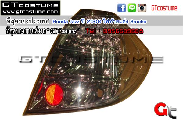 แต่งรถ Honda Jazz ปี 2008 ไฟท้ายแต่ง Smoke