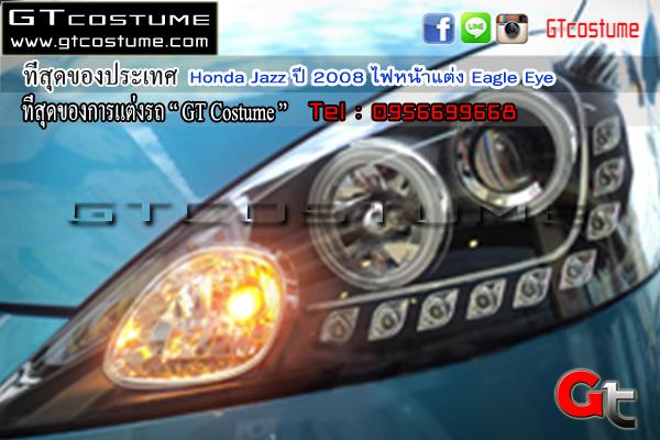 แต่งรถ Honda Jazz ปี 2008 ไฟหน้าแต่ง Eagle Eye