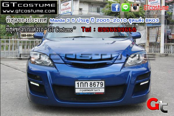 แต่งรถ Mazda 3 5 ประตู ปี 2005-2010 ชุดแต่ง BK03