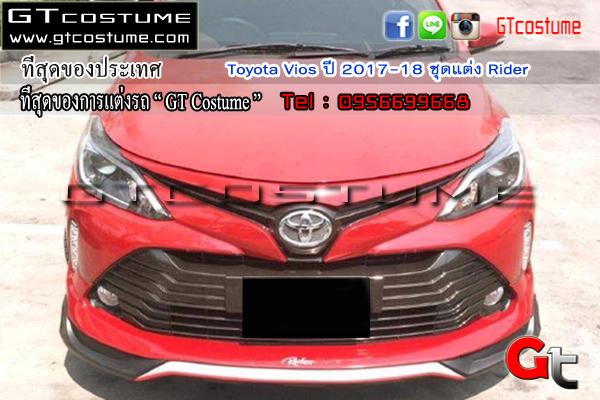 แต่งรถ Toyota Vios ปี 2017-2018 ชุดแต่ง Rider