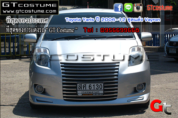 แต่งรถ Toyota Yaris ปี 2006-2012 ชุดแต่ง Vayron