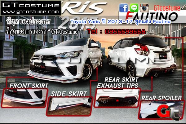 แต่งรถ Toyota Yaris ปี 2013-2017 ชุดแต่ง Fautino