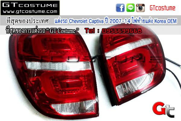 แต่งรถ Chevrolet Captiva ปี 2007-14 ไฟท้ายแต่ง Korea OEM
