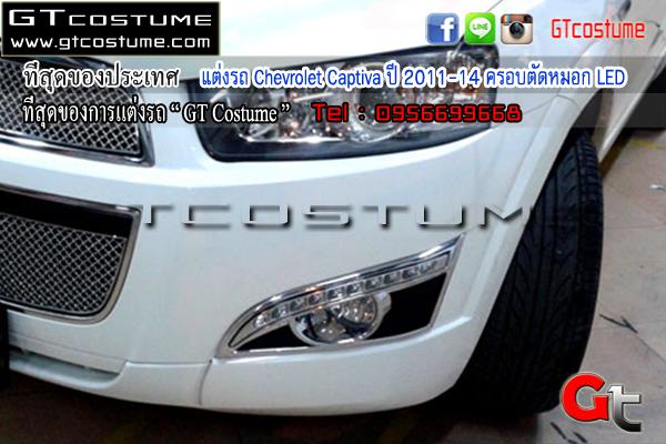 แต่งรถ Chevrolet Captiva ปี 2011-14 ครอบตัดหมอก LED