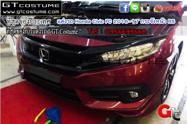 แต่งรถ Honda Civic FC 2016-17 กระจังหน้า RS