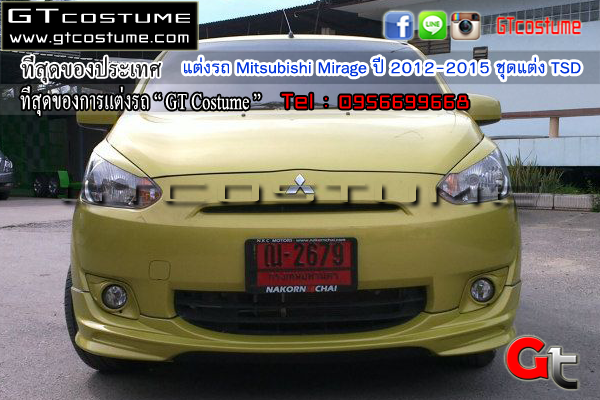แต่งรถ Mitsubishi Mirage ปี 2012-2015 ชุดแต่ง TSD