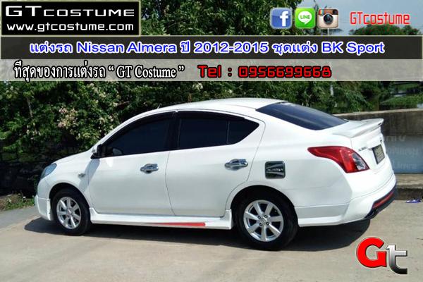 แต่งรถ Nissan Almera ปี 2012-2015 ชุดแต่ง BK Sport