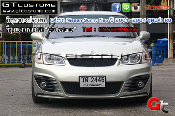 แต่งรถ Nissan Sunny Neo ปี 2001-2004 ชุดแต่ง R8