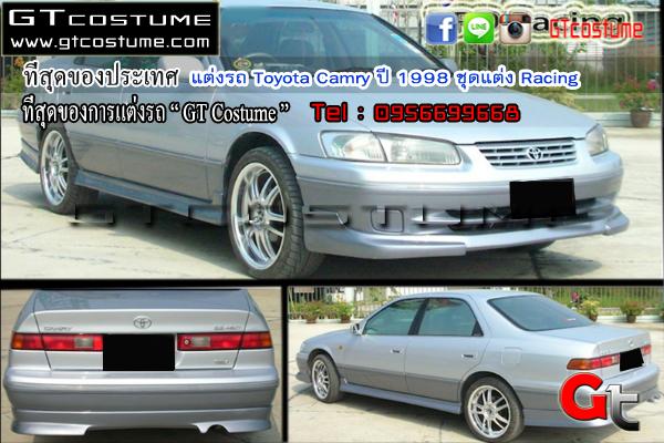 แต่งรถ Toyota Camry ปี 1998 ชุดแต่ง Racing