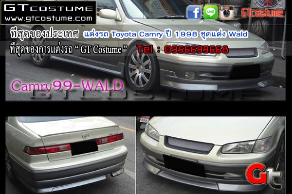 แต่งรถ Toyota Camry ปี 1998 ชุดแต่ง Wald
