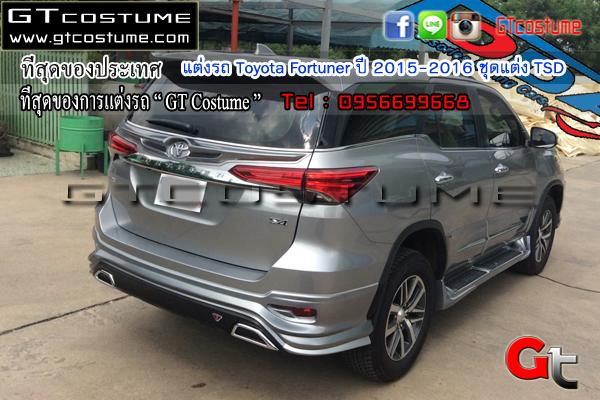 แต่งรถ Toyota Fortuner ปี 2015-2016 ชุดแต่ง TSD
