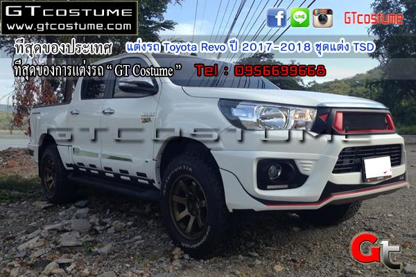 แต่งรถ Toyota Revo ปี 2017-2018 ชุดแต่ง TSD