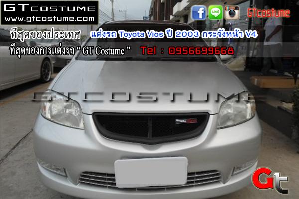 แต่งรถ Toyota Vios ปี 2003 กระจังหน้า V4