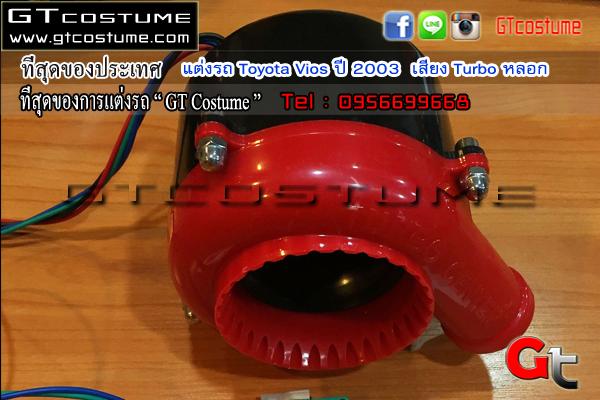 แต่งรถ Toyota Vios ปี 2003 เสียง Turbo หลอก