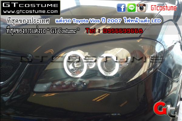 แต่งรถ Toyota Vios ปี 2007 ไฟหน้าแต่ง LED