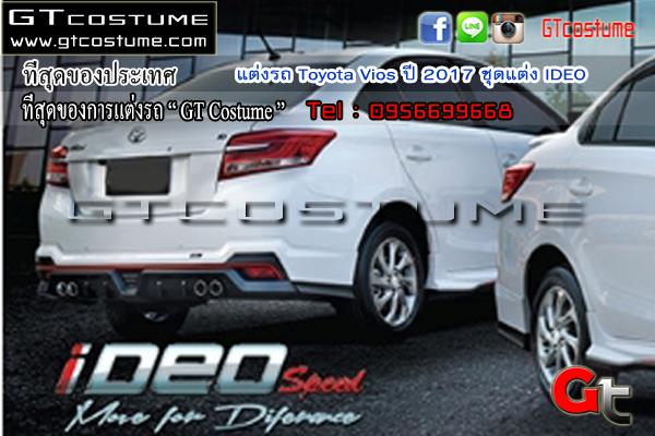 แต่งรถ Toyota Vios ปี 2017 ชุดแต่ง IDEO