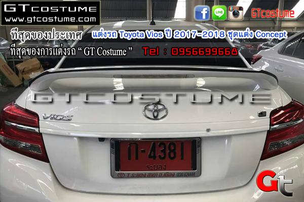 แต่งรถ Toyota Vios ปี 2017-2018 ชุดแต่ง Concept