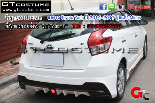 แต่งรถ Toyota Yaris ปี 2014-17 ชุดแต่ง MINOS