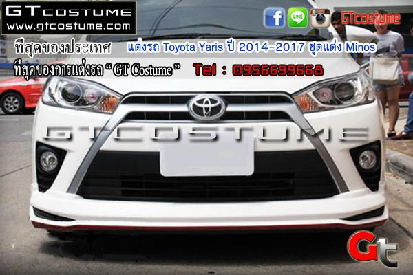แต่งรถ Toyota Yaris ปี 2014-2017 ชุดแต่ง MINOS