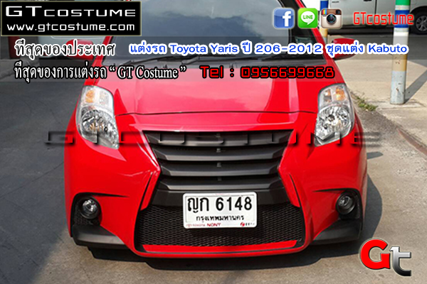 แต่งรถ Toyota Yaris ปี 206-2012 ชุดแต่ง Kabuto