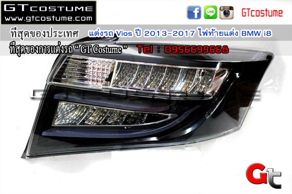 แต่งรถ Toyota Vios ปี 2013-2017 ไฟท้ายแต่ง BMW i8