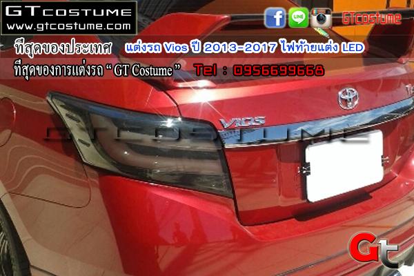 แต่งรถ Toyota Vios ปี 2013-2017 ไฟท้ายแต่ง LED