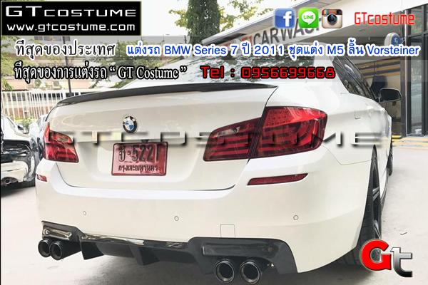แต่งรถ BMW Series 7 ปี 2011 ชุดแต่ง M5 ลิ้น Vorsteiner