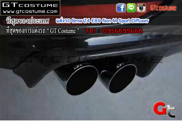 แต่งรถ Bmw Z4 E89 Non M Sport Diffuser