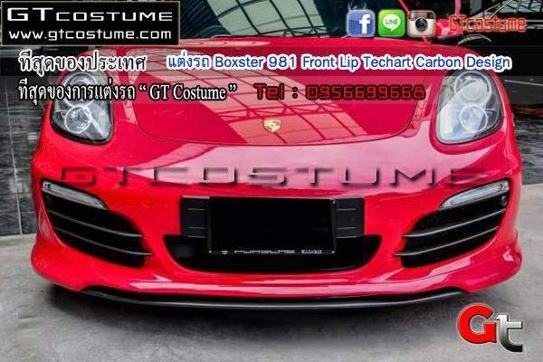 แต่งรถ Porsche Boxster 981 Front Lip Techart Carbon Design