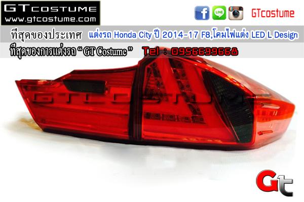 แต่งรถ Honda City ปี 2014-17 โคมไฟแต่ง LED L Design