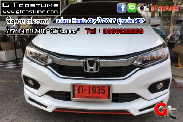 แต่งรถ Honda City ปี 2017-2018 ชุดแต่ง MDP