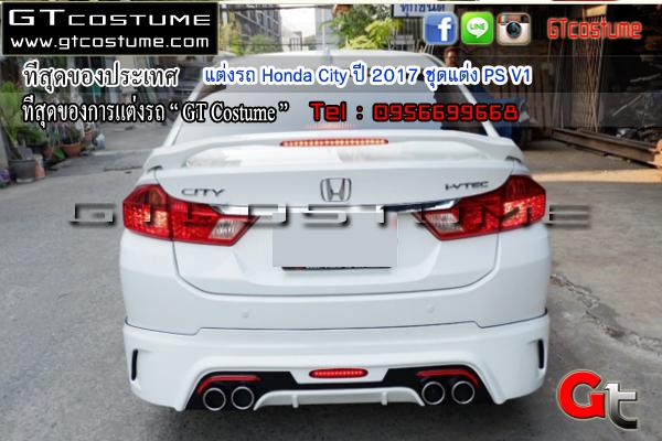 แต่งรถ Honda City ปี 2017 ชุดแต่ง PS V1
