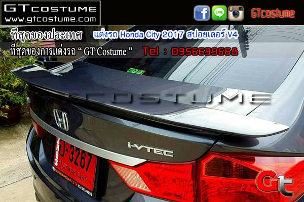 แต่งรถ Honda City 2017 สปอยเลอร์ V4