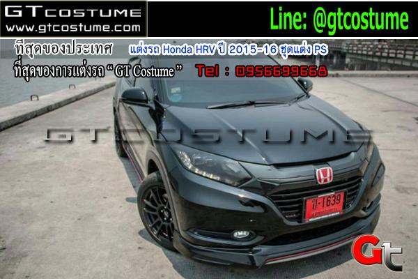 แต่งรถ Honda HRV ปี 2015-2016 ชุดแต่ง PS