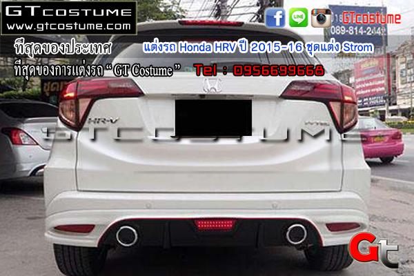 แต่งรถ Honda HRV ปี 2015-2016 ชุดแต่ง Strom