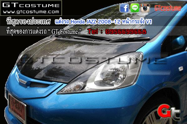 แต่งรถ Honda JAZZ 2008-12 หน้ากระจัง V1