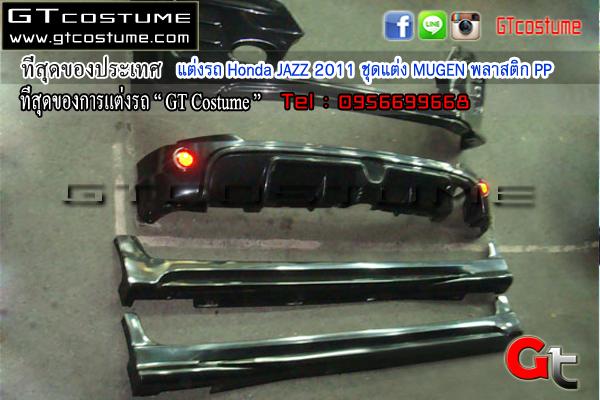 แต่งรถ Honda JAZZ 2011 ชุดแต่ง MUGEN พลาสติก PP