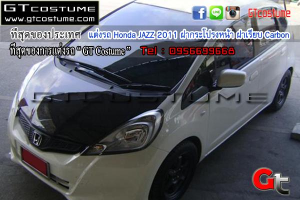 แต่งรถ Honda JAZZ 2011 ฝากระโปรงหน้า ฝาเรียบ Carbon