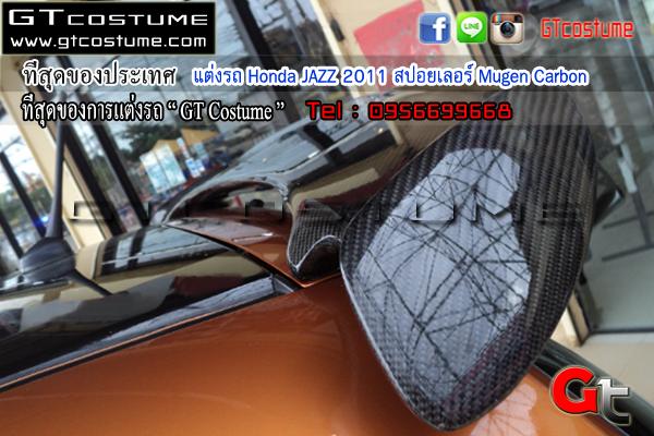 แต่งรถ Honda JAZZ 2011 สปอยเลอร์ Mugen Carbon