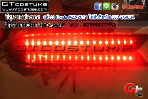 แต่งรถ Honda JAZZ 2011 ไฟทับทิมท้าย LED YAKUSA