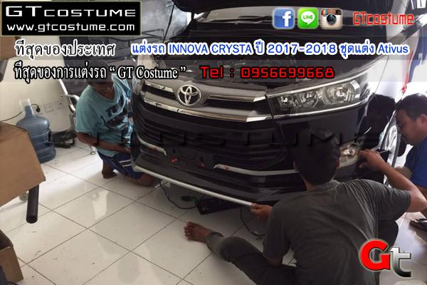 แต่งรถ Toyota INNOVA CRYSTA ปี 2017-2018 ชุดแต่ง Ativus