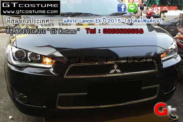 แต่งรถ Mitsubishi Lancer EX ปี 2015-18 โคมไฟแต่ง V1