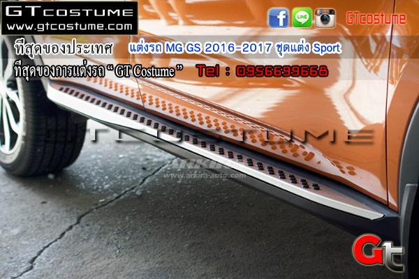 แต่งรถ MG GS 2016-2017 ชุดแต่ง Sport