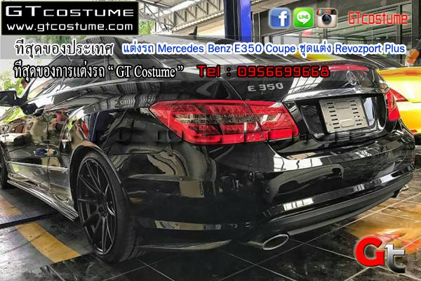 แต่งรถ Mercedes Benz E350 Coupe ชุดแต่ง Revozport Plus