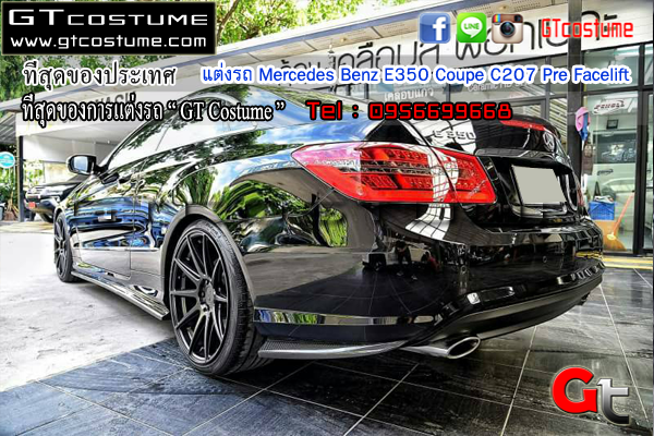 แต่งรถ Mercedes Benz E350 Coupe C207 Pre Facelift