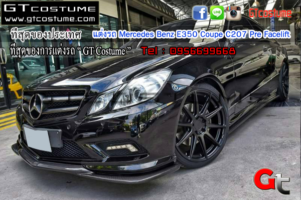 แต่งรถ Mercedes Benz E350 Coupe C207 Pre Facelift