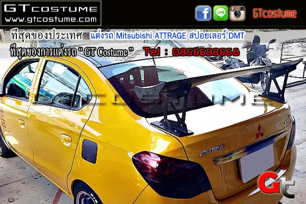 แต่งรถ Mitsubishi ATTRAGE สปอยเลอร์ DMT