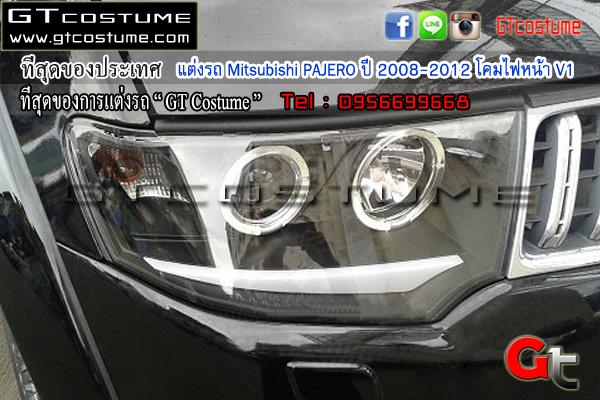 แต่งรถ Mitsubishi PAJERO ปี 2008-2012 โคมไฟหน้า V1